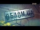 Облом UA Сезон - 2 Выпуск - 11