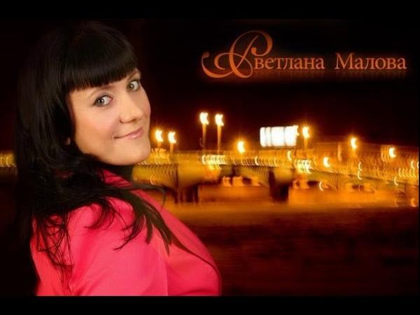 Светлана Малова Вера надежда любовь альбом Иду вперёд по Божьему пути 2014