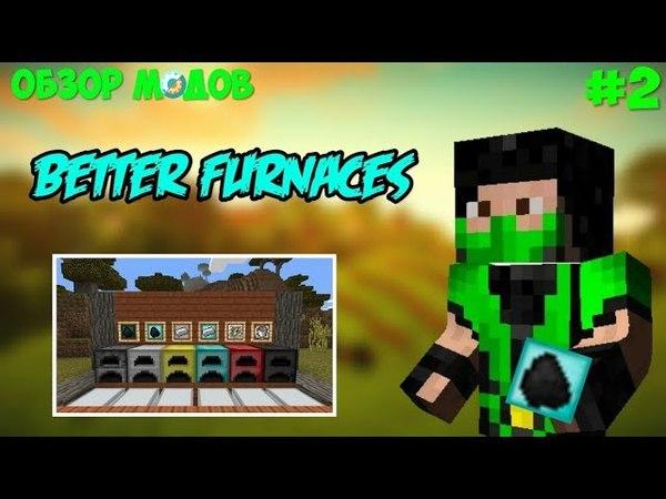 Обзор модов 2 Better Furnaces Minecraft PE смотреть онлайн без регистрации