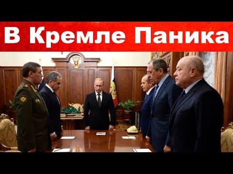 CP0ЧH0! Российская Власть к чему-то готовится - к КРИЗИСУ ИЛИ B0ЙHE - 18.08.2018