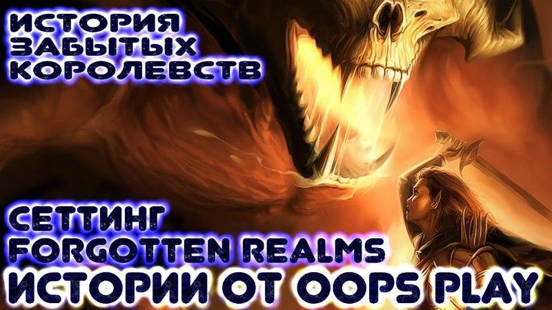 История Забытых Королевств сеттинг Forgotten Realms подготовлено для Neverwinter Online