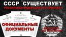СССР существует Российская Федерация это признаёт Официальные документы Pravda GlazaRezhet