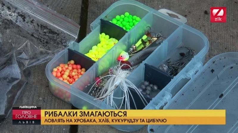 На Львівщині організували змагання серед рибалок аматорів