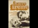 Дорогая Ирэн _ Kaere Irene (1971) Дания