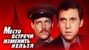 Место встречи изменить нельзя (1979). 1 серия   Фильмы. Золотая коллекция