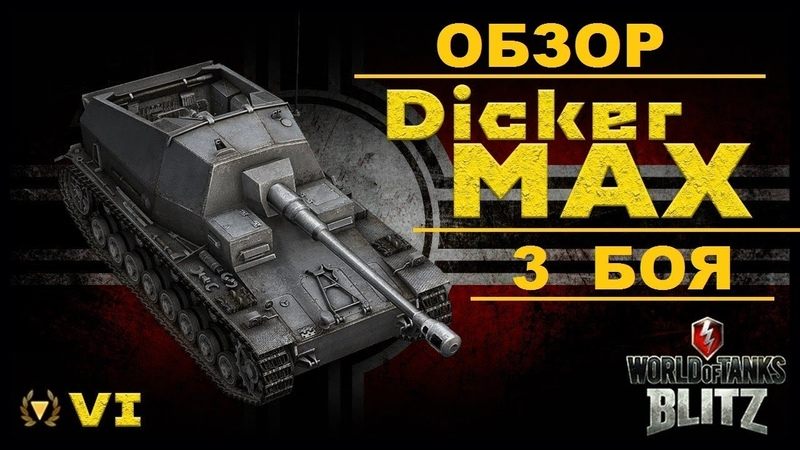 Wot Blitz обзор Dicker Max 3 боя