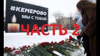 Кемерово В пожаре погибли три моих дочери Независимое расследование часть 2
