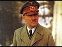 Смерть Гитлера Сеанс регрессивного гипноза
