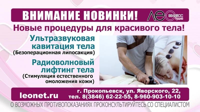 Велнесс студия ЛеО НОВИНКИ _ 20 сек