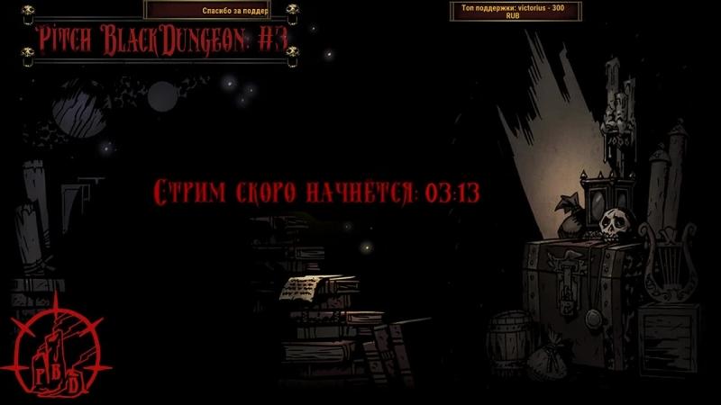 Darkest Dungeon: Последний оплот безумия !PBD