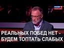 Украина защищает европейскую цивилизацию от России Предательство никогда не приводит к успеху