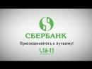 Рекламное Видео для СБЕРБАНКА