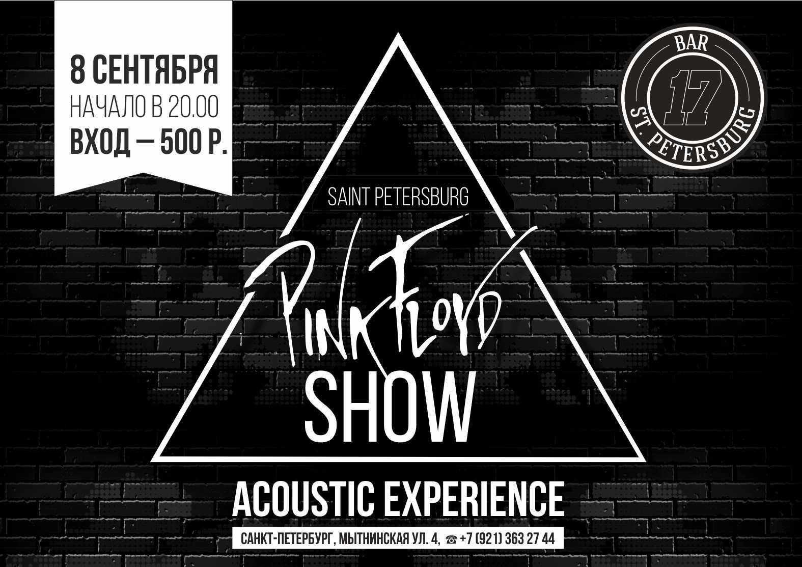 Saint Petersburg Pink Floyd Show в Баре 17