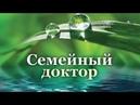 Анатолий Алексеев отвечает на вопросы телезрителей 23.06.2018, Часть 1. Здоровье. Семейный доктор