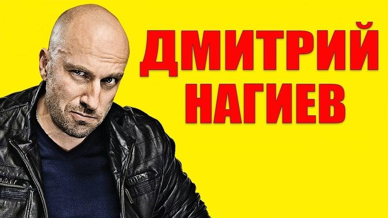 Дмитрий Нагиев, биография (Dmitrii Nagiev)