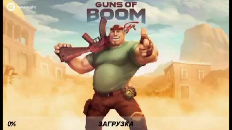 Guns of Boom. Всё сначала.