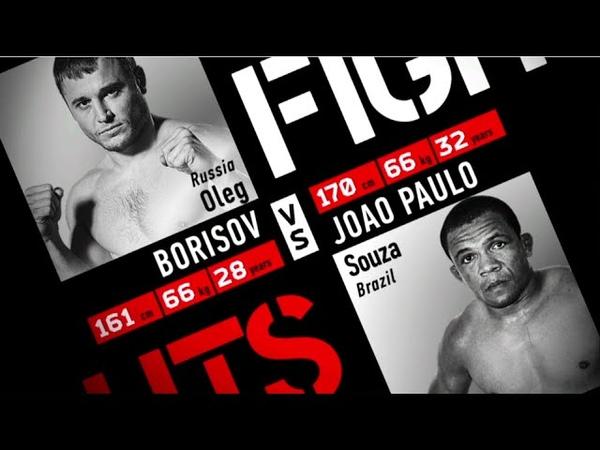 Олег Борисов vs. Жоао Паоло Соуза / Oleg Borisov vs. Joao Paolo Souza