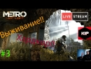 ● Metro: Last Light Redux - Выживание l Хардкор!! Live3 ●