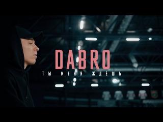 Dabro - Ты меня ждёшь (премьера клипа, 2018)