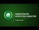 Черышев стал «открытием» FIFA, сборную пригласили в Госдуму | 17 июля | День | СОБЫТИЯ ДНЯ | ФАН-ТВ