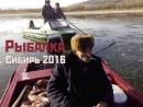 Настоящие мужики ездят в отпуск на рыбалку в Сибирь. А ты нет!