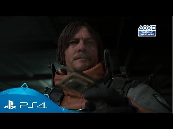 Death Stranding | Трейлер с E3 2018 | PS4