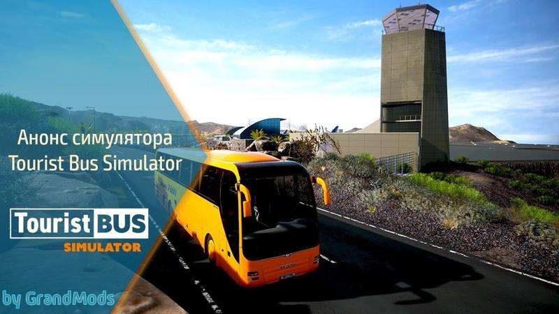 Анонс Tourist Bus Simulator