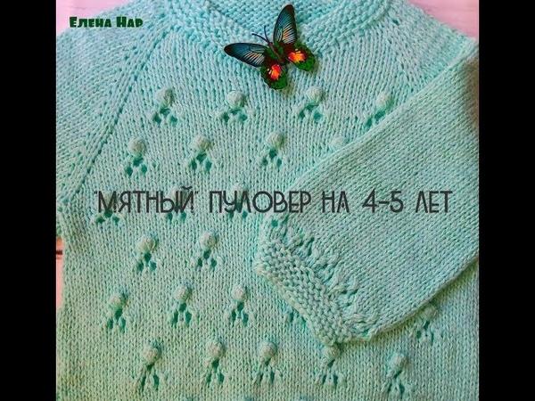 Пуловер Мятный на 4-5 лет. Мастер-класс. Начало. How to knit a raglan