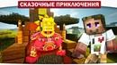 Племя Каннибалов Как ПУКНУТЬ на морковку 01 Сказочные приключения Minecraft Let's Play