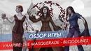 Обзор Vampire The Masquerade Bloodlines