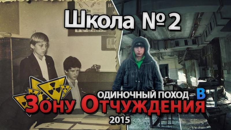 Припять Школа №2 Сталк с МШ Pripyat School 2