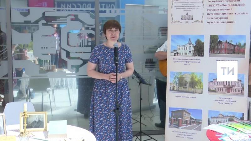 В казанском пресс-центре ЧМ-2018 рассказали о жизни Пастернака в Чистополе