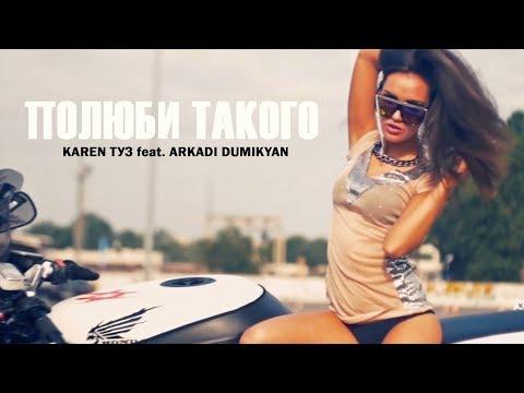 Песня Bomba Karen ТУЗ   Arkadi Dumikyan   Dj Artush - Полюби Такого (Video Remix) 2018
