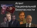 Агент Национальной БезопасностиОбзор на сериал