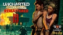 Uncharted Drake's Fortune Remastered Глава 19 - Незваные гости