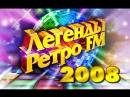 Легенды Ретро FM 2008 (Верасы, Корнелюк, Понаровская, Сташевский, Space, Любэ, Леонтьев)
