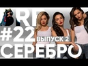 Big Russian Boss Show 22 Serebro Часть 2