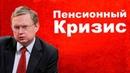 Пенсионный Кризис в России - Михаил Делягин - 24.06.2018