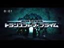 Transformers Prime Jp OP4