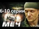 Меч - Боевик, криминал, драма, 6-10 серии