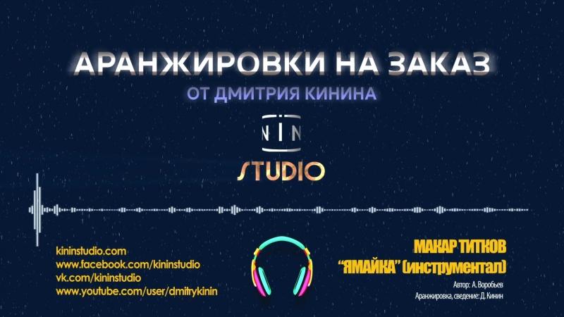 Аранжировки на заказ от Дмитрия Кинина - Ямайка (Макар Титков, Kinin Studio)