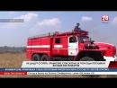 Не дадут сгореть Крымские спасатели за полгода потушили больше 450 пожаров