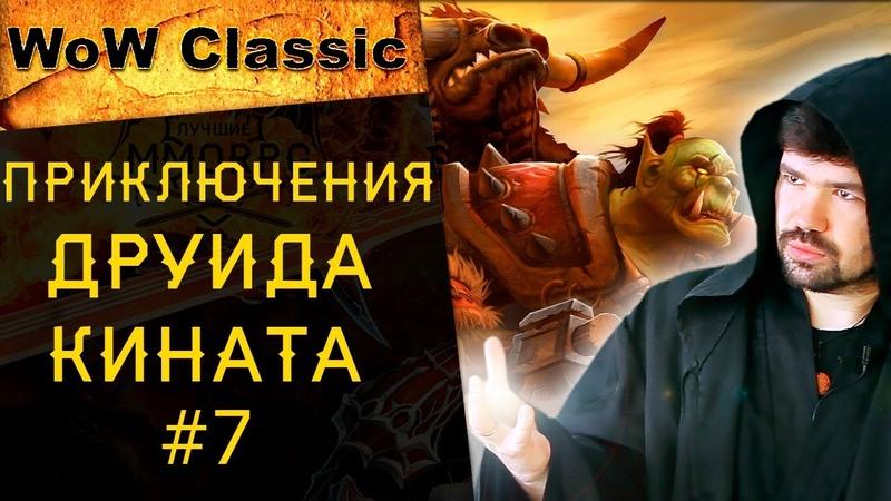 Приключения друида Кината в WORLD of Warcraft Classic 1.12.1 | WoW-Atlantida | 7