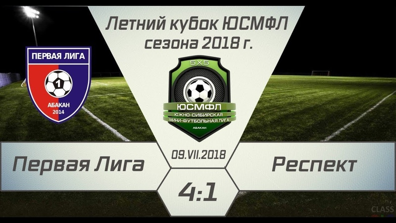 Летний кубок ЮСМФЛ 5Х5 2018 Первая Лига Респект 4 1 09 07 2018 Обзор