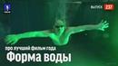 Про лучший фильм года Форма воды. Обзор от Гоблина и Клима Жукова