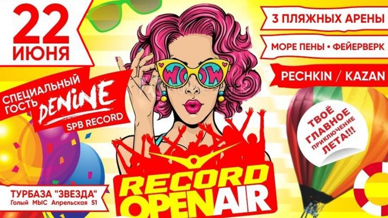 RECORD OPEN AIR 2018 / 22 ИЮНЯ / ТУРБаза ЗВЕЗДА!! П. Голый МЫС АПРЕЛЬСКАЯ 51 / DJ DENINE / DJ PECHKIN