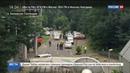Новости на Россия 24 • Захват заложницы на голландской радиостанции мог произойти из-за бытовой ссоры