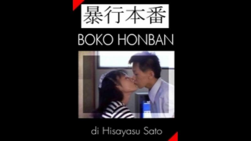 Наслаждение убивать \ Boko honban \ Lustmord (1987) Япония