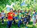 Лето в Гагарин 1 смена Левый берег