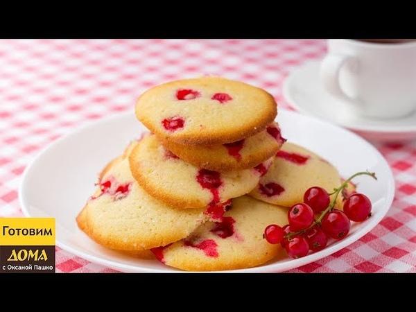 Быстрое домашнее печенье! 🍪👍😋 Очень Просто и Вкусно!